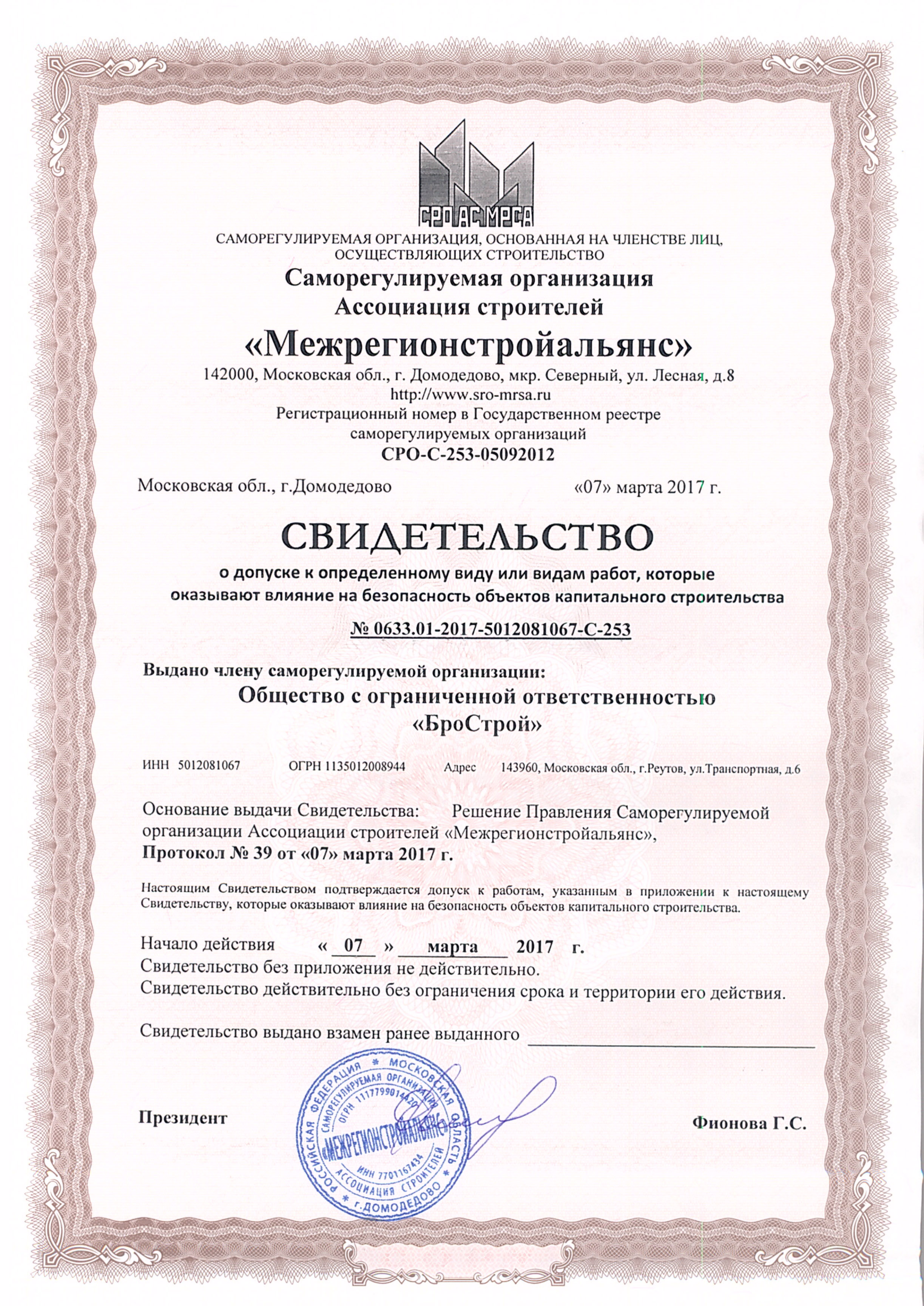 1336.02-2014-5012081067-С-244
